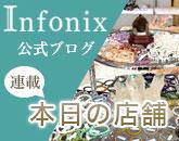 INFONIXブログ